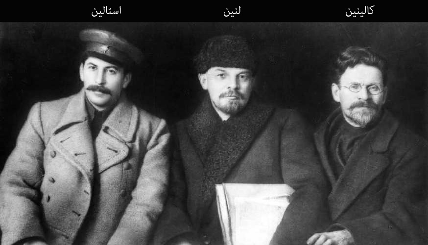 استالین، لنین، کالینین، شوروی