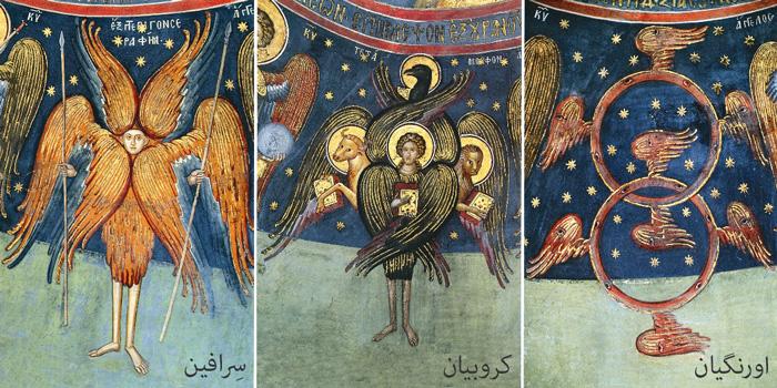 فرشتگان در مسیحیت. سرافین، کروبی،اورنگی، اوفانیم
