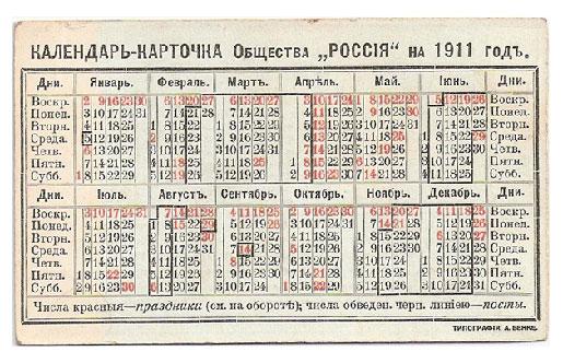 تقویم روسیه